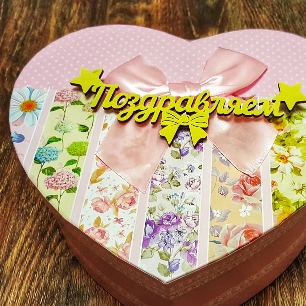 Подарочный набор для любимого человека - доставка в Москву