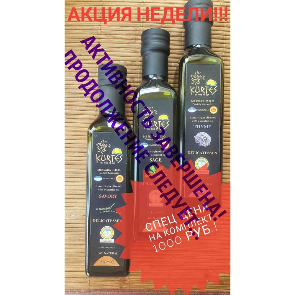Набор оливковых масел с чабрецом, чабером и шалфеем по спец. цене! - доставка в Москву