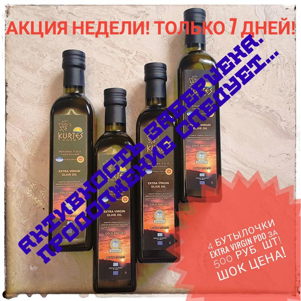 Акция недели Оливковое масло 500 мл. 4 шт по спец. цене 500 руб. шт! - доставка в Москву