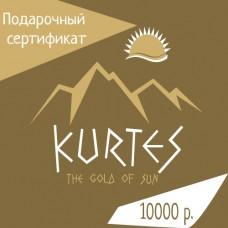Подарочный сертификат KURTES